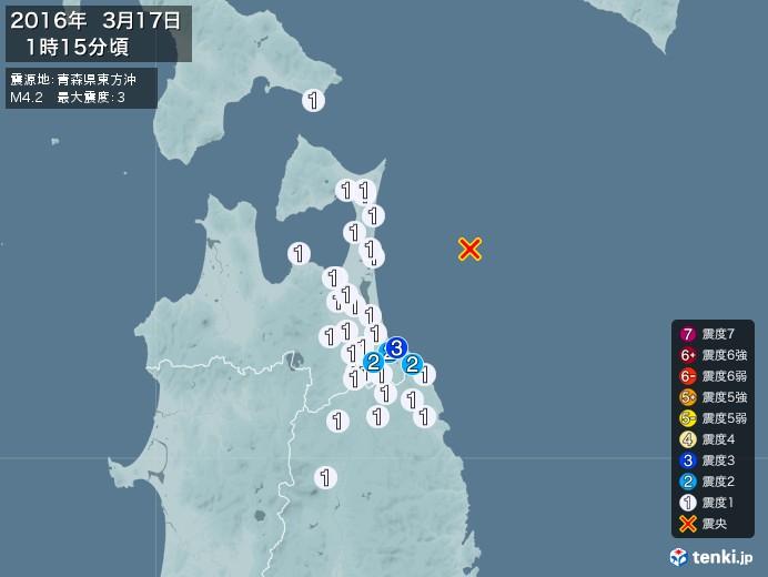 地震情報(2016年03月17日01時15分発生)
