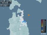2016年03月17日01時15分頃発生した地震