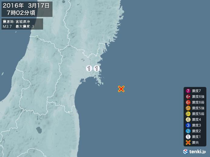 地震情報(2016年03月17日07時02分発生)