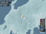 2016年03月17日18時29分頃発生した地震