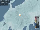 2016年03月17日19時42分頃発生した地震