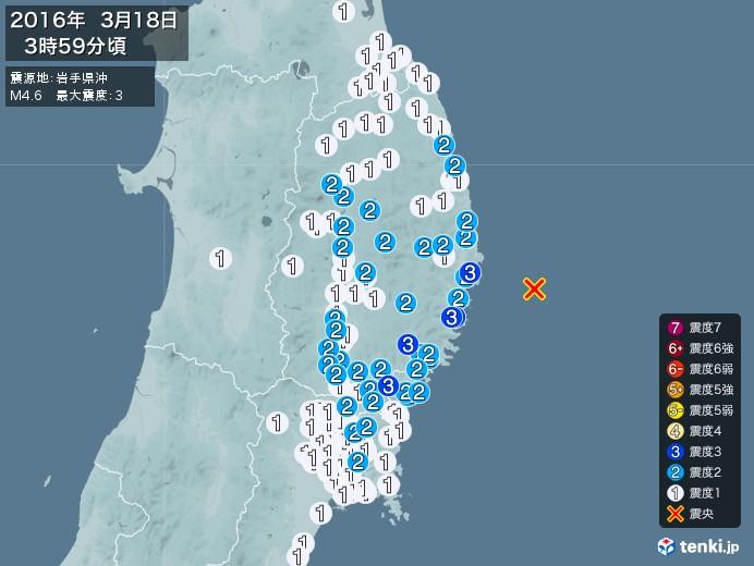 地震情報(2016年03月18日03時59分発生)
