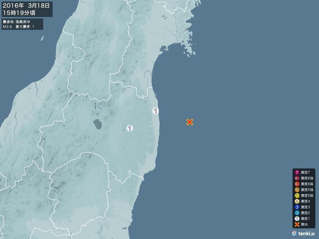 地震情報 2016年03月18日 15時19分頃発生 最大震度:1 震源地:福島県沖(拡大画像)