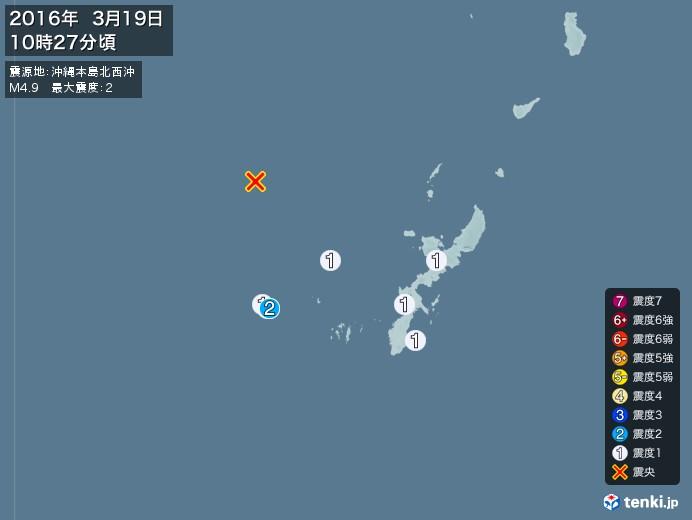 地震情報(2016年03月19日10時27分発生)