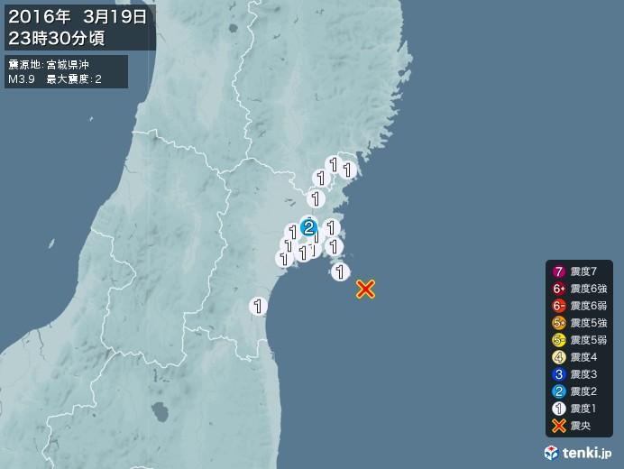 地震情報(2016年03月19日23時30分発生)