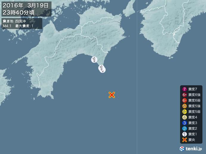 地震情報(2016年03月19日23時40分発生)