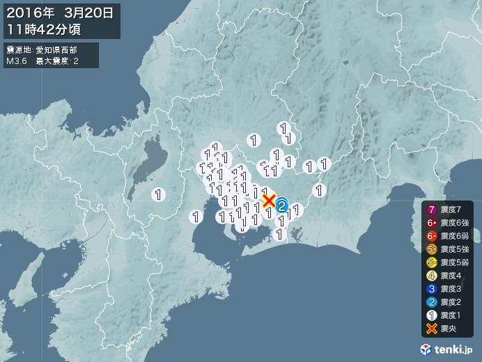 地震情報(2016年03月20日11時42分発生)