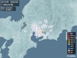 2016年03月20日11時42分頃発生した地震