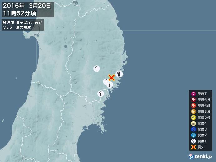 地震情報(2016年03月20日11時52分発生)