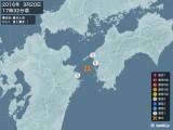 2016年03月20日17時32分頃発生した地震