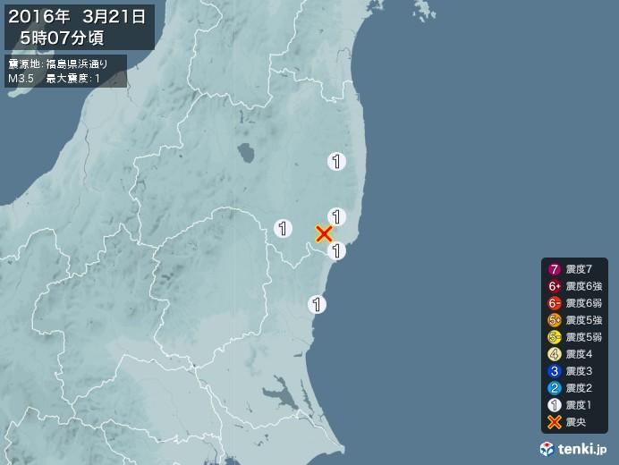 地震情報(2016年03月21日05時07分発生)