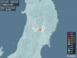 2016年03月22日12時04分頃発生した地震