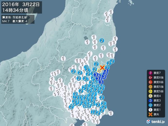 地震情報(2016年03月22日14時34分発生)