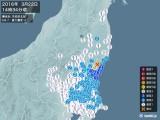 2016年03月22日14時34分頃発生した地震
