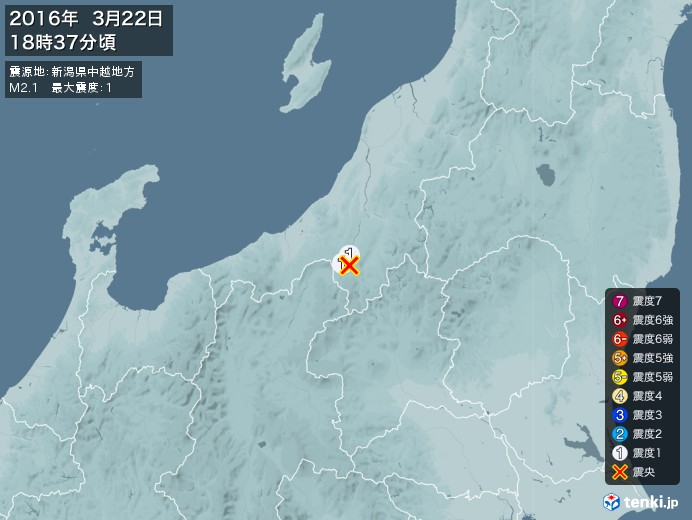 地震情報(2016年03月22日18時37分発生)