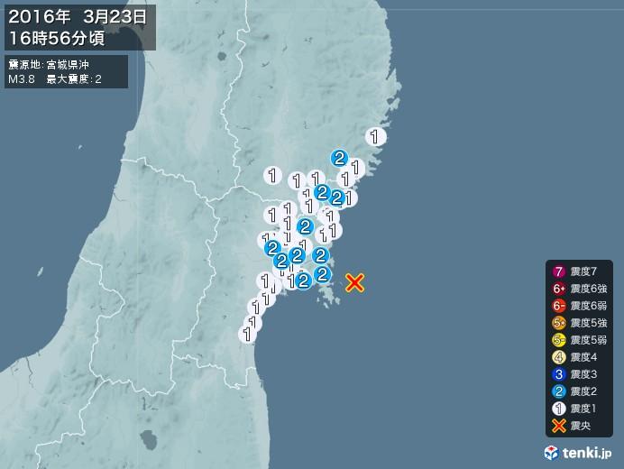 地震情報(2016年03月23日16時56分発生)