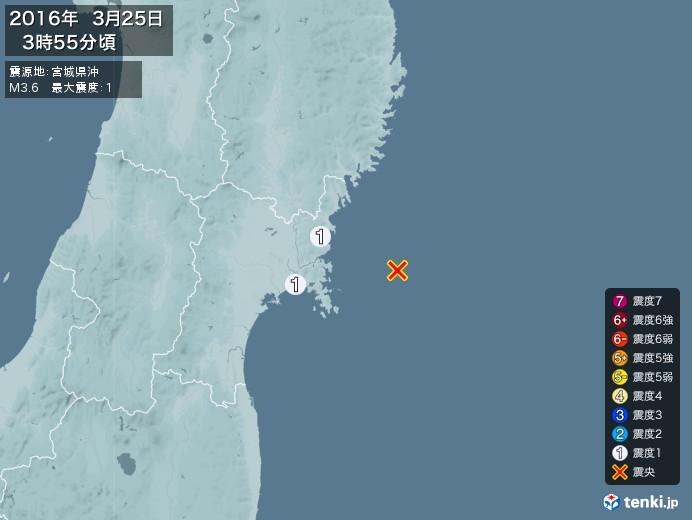 地震情報(2016年03月25日03時55分発生)