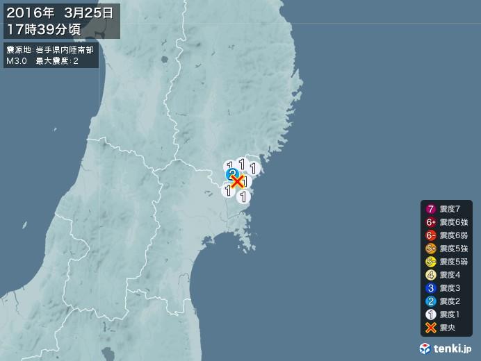 地震情報(2016年03月25日17時39分発生)