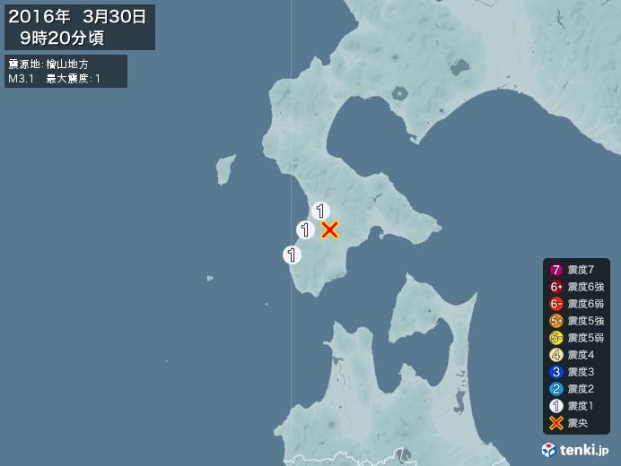 地震情報(2016年03月30日09時20分発生)