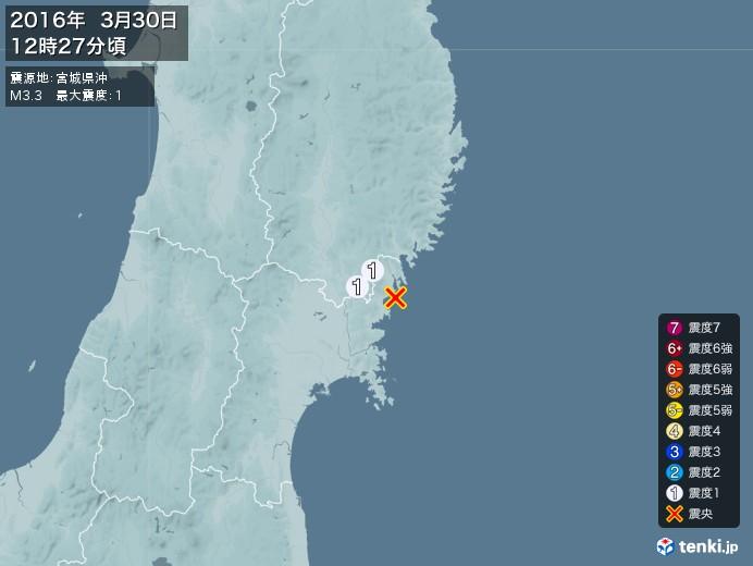 地震情報(2016年03月30日12時27分発生)