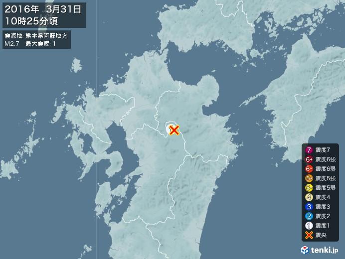 地震情報(2016年03月31日10時25分発生)