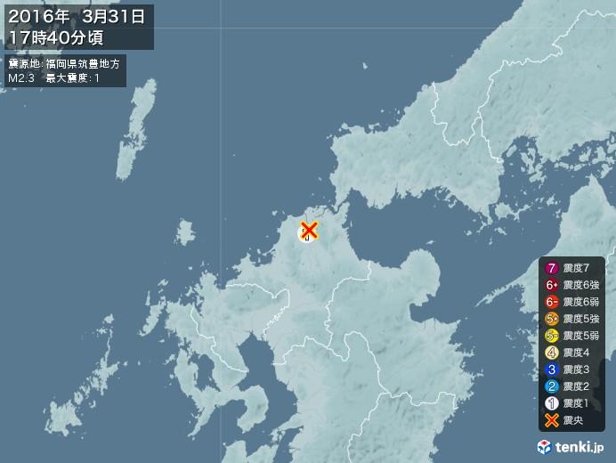 地震情報(2016年03月31日17時40分発生)