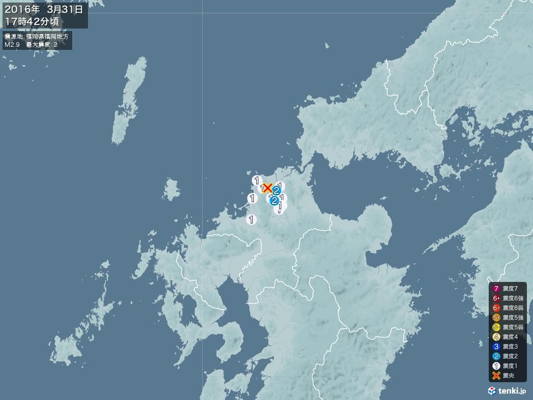 地震情報 2016年03月31日 17時42分頃発生 最大震度:2 震源地:福岡県福岡地方(拡大画像)