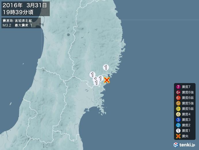 地震情報(2016年03月31日19時39分発生)