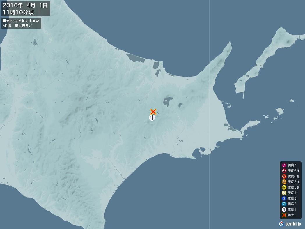 地震情報 2016年04月01日 11時10分頃発生 最大震度:1 震源地:釧路地方中南部(拡大画像)