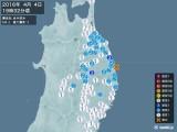2016年04月04日19時32分頃発生した地震