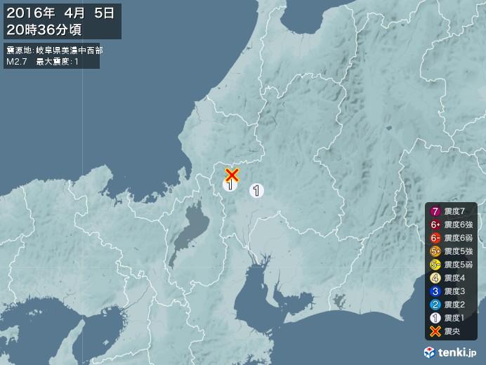 地震情報(2016年04月05日20時36分発生)