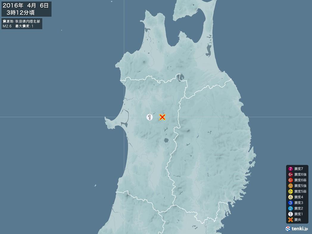 地震情報 2016年04月06日 03時12分頃発生 最大震度:1 震源地:秋田県内陸北部(拡大画像)
