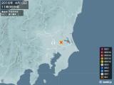 2016年04月13日11時36分頃発生した地震