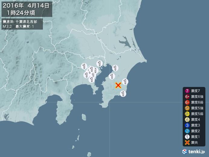 地震情報(2016年04月14日01時24分発生)