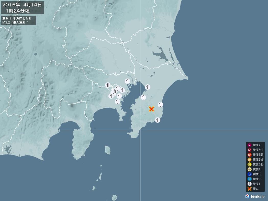 地震情報 2016年04月14日 01時24分頃発生 最大震度:1 震源地:千葉県北西部(拡大画像)