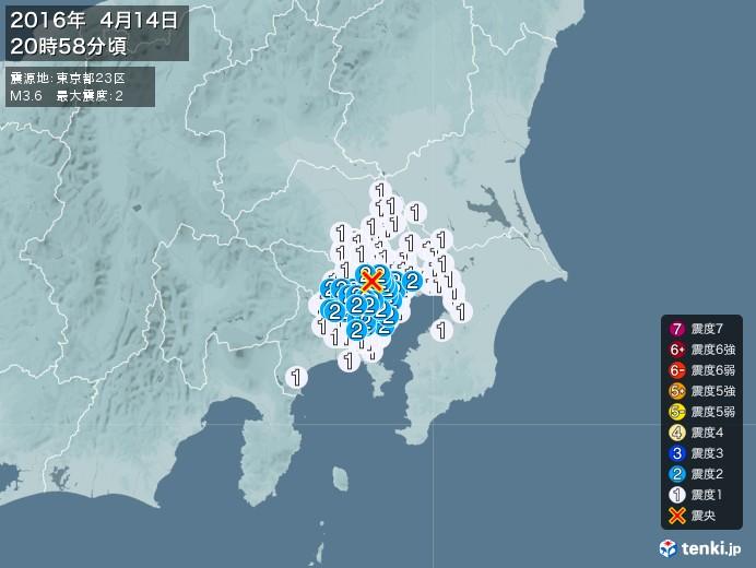 地震情報(2016年04月14日20時58分発生)
