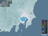 2016年04月14日20時58分頃発生した地震