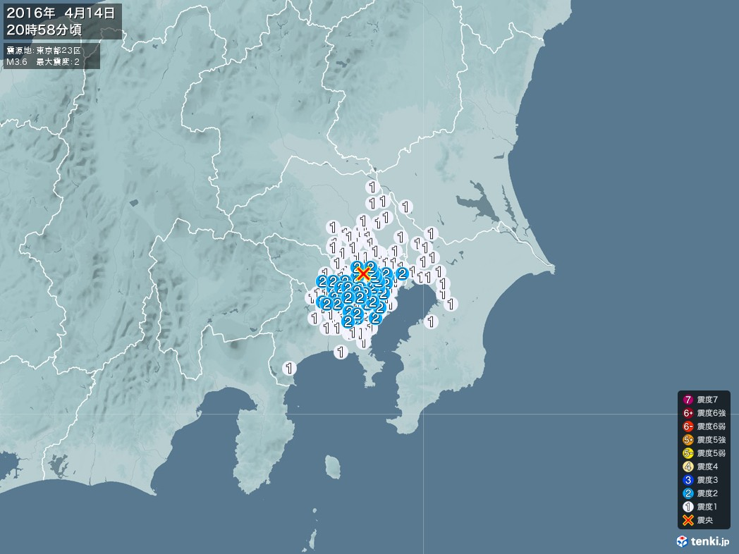 地震情報 2016年04月14日 20時58分頃発生 最大震度:2 震源地:東京都23区(拡大画像)