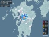 2016年04月14日21時37分頃発生した地震