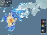 2016年04月14日21時26分頃発生した地震