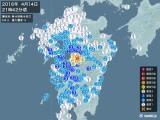 2016年04月14日21時42分頃発生した地震