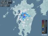 2016年04月14日21時53分頃発生した地震