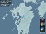 2016年04月14日22時00分頃発生した地震