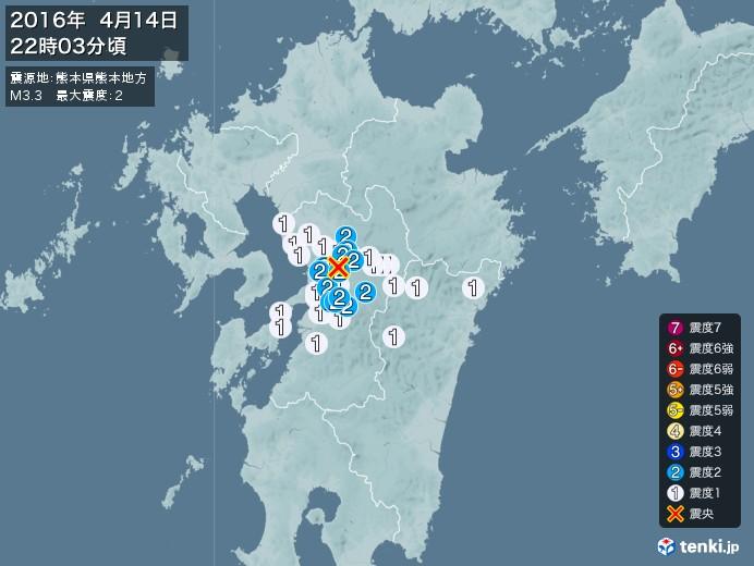 地震情報(2016年04月14日22時03分発生)