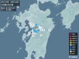 2016年04月14日22時03分頃発生した地震