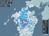2016年04月14日22時22分頃発生した地震