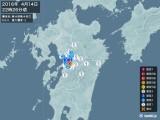 2016年04月14日22時26分頃発生した地震