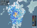 2016年04月14日22時38分頃発生した地震