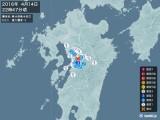 2016年04月14日22時47分頃発生した地震