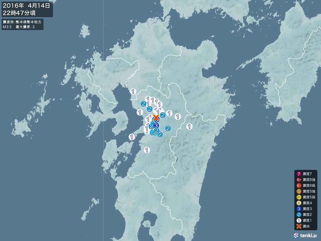 地震情報 2016年04月14日 22時47分頃発生 最大震度:3 震源地:熊本県熊本地方(拡大画像)